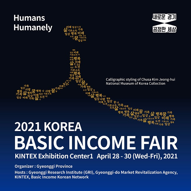 2021 Korea Basic Income Fair akan Dibuka 28 April